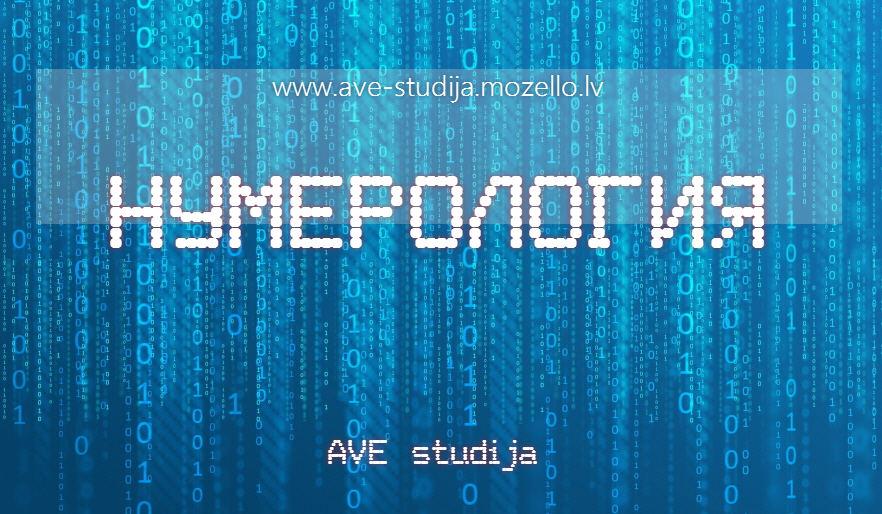 Нумерология - Обучение - AVE studija - Рига